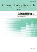 文化政策研究(第11号)