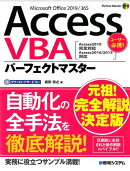 AccessVBAパーフェクトマスター(Access2019完全対応 Access2016/2013対応)
