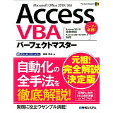 Access VBAパーフェクトマスター