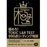 極めろ!TOEIC L&R TEST990点リーディング特訓