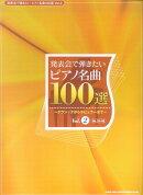 発表会で弾きたいピアノ名曲100選(v.2 (no.34-66))