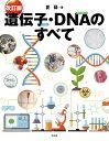 改訂版 遺伝子・DNAのすべて (単行本図書) [ 夏 緑 ]