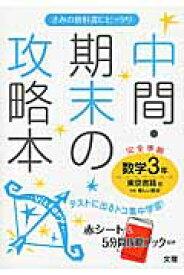 東京書籍版数学3年 (中間・期末の攻略本)
