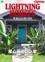 ライトニングハウス改訂版 居心地のいい家。 (エイムック 別冊lightning Vol.172)