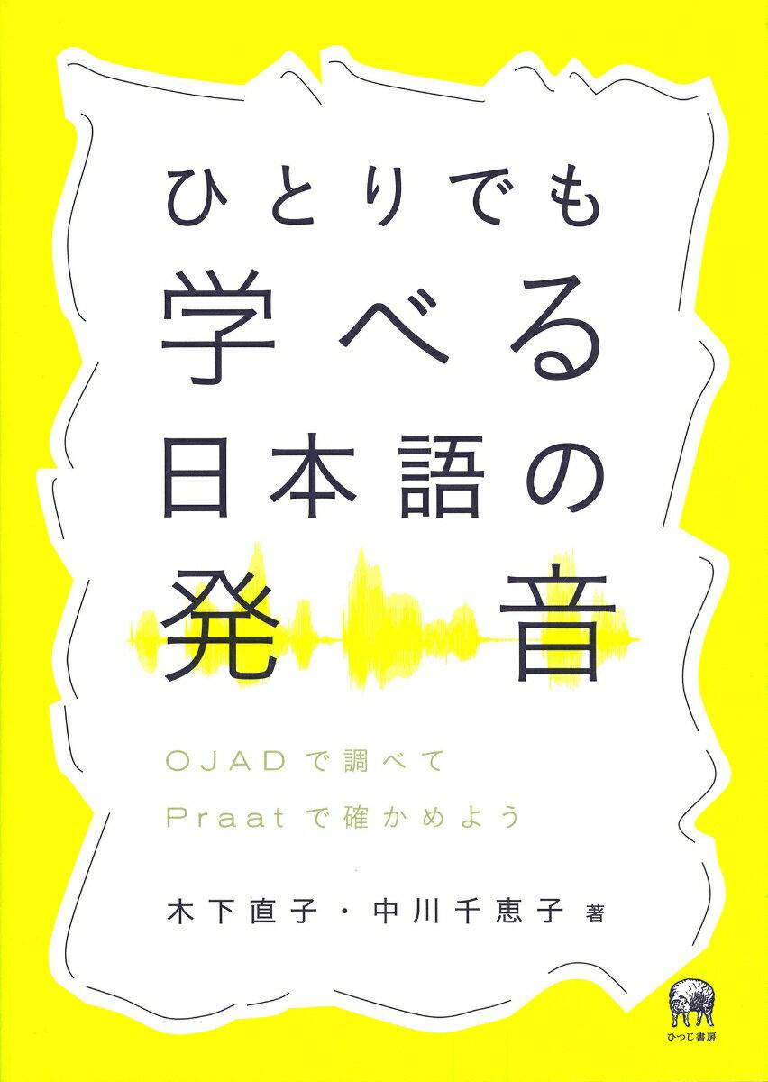 ひとりでも学べる日本語の発音 OJADで調べてPraatで確かめよう [ 木下直子 ]