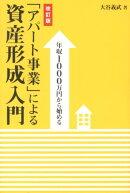 「アパート事業」による資産形成入門改訂版