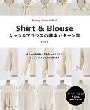 シャツ&ブラウスの基本パターン集