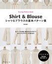 シャツ&ブラウスの基本パターン集 各パーツを自由に組み合わせるだけでオリジナルデザイ [ 野木陽子 ]