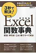 3秒で解決!Excel関数事典