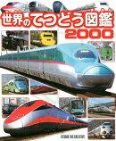 世界のてつどう図鑑2000