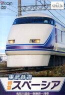 DVD>東武鉄道特急スペーシア 鬼怒川温泉〜新藤原〜浅草