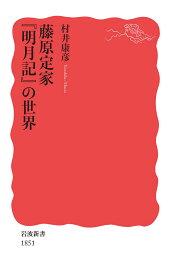 藤原定家 『明月記』の世界 (岩波新書 新赤版 1851) [ 村井 康彦 ]