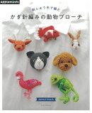 刺しゅう糸で編むかぎ針編みの動物ブローチ