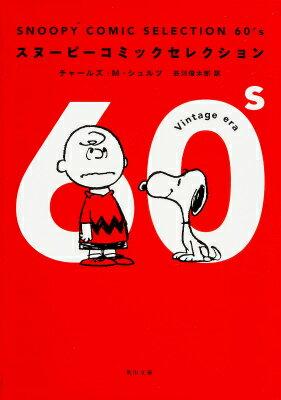 SNOOPY COMIC SELECTION 60's (角川文庫) [ チャールズ・M.シュルツ ]