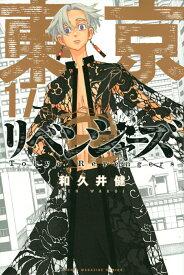 東京卍リベンジャーズ(17) (講談社コミックス) [ 和久井 健 ]