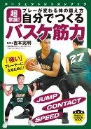 超常識! プレーが変わる体の鍛え方 自分でつくるバスケ筋力