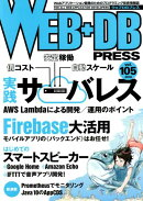 WEB+DB PRESS(Vol.105(2018))
