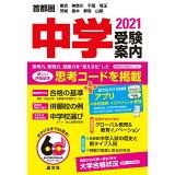 首都圏中学受験案内(2021年度用)