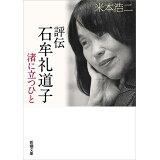 評伝石牟礼道子 (新潮文庫)