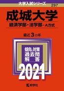 成城大学(経済学部・法学部ーA方式)
