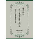 いじめと規範意識の社会学 (佛教大学研究叢書)