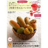 日本一簡単に家で焼けるパンレシピ魔法の計量器付き!1時間で作れるパンBOOK ([バラエティ])