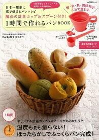 日本一簡単に家で焼けるパンレシピ魔法の計量器付き!1時間で作れるパンBOOK ([バラエティ]) [ Backe晶子 ]