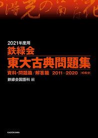 2021年度用 鉄緑会東大古典問題集 資料・問題篇/解答篇 2011-2020 [ 鉄緑会国語科 ]