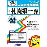 札幌第一高等学校(2020年春受験用) (北海道私立高等学校入学試験問題集)
