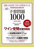 JSA ソムリエ・ワインエキスパート呼称資格認定試験対策 予想問題1000 2018年度版
