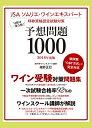 JSA ソムリエ・ワインエキスパート呼称資格認定試験対策 予想問題1000 2018年度版 目指せ一発合格! [ 植野 正巳 ]