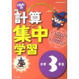 くもんの算数計算集中学習小学3年生改訂版