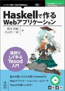 OD>Haskellで作るWebアプリケーション