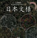 心を癒す大人のスクラッチアート『日本文様』