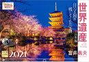 【楽天ブックス限定特典付】世界遺産×富井義夫[日本編]日いづる国が残してくれた宝物 2021年 カレンダー 壁掛け …