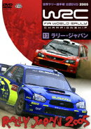 WRC 世界ラリー選手権 2005 vol.13 ジャパン