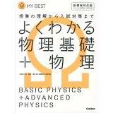 よくわかる物理基礎+物理 (MY BEST)