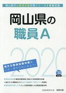 岡山県の職員A(2020年度版)