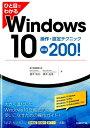 ひと目でわかるWindows 10操作・設定テクニック厳選200! [ 橋本和則 ]