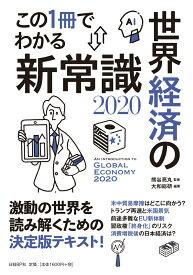 この1冊でわかる世界経済の新常識2020 [ 熊谷 亮丸 ]