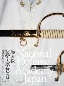 鳩と桜 防衛大学校の日々 National Defense Academy of Japan [ 宮嶋 茂樹 ]