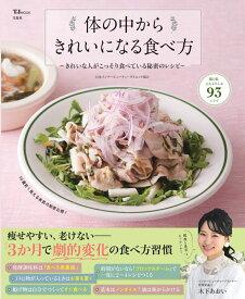 体の中からきれいになる食べ方 (TJMOOK) [ 日本インナービューティーダイエット協会 ]