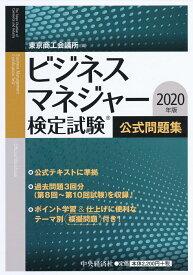 ビジネスマネジャー検定試験公式問題集 [ 東京商工会議所 ]