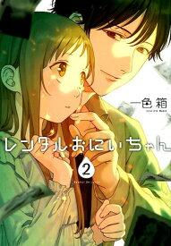 レンタルおにいちゃん(2) (ガンガンコミックス pixiv) [ 一色箱 ]
