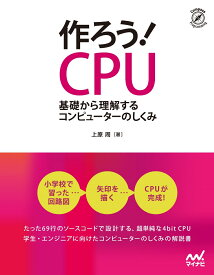 作ろう!CPU [ 上原周 ]
