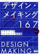 デザイン・メイキング167(Vol.2)
