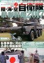 陸・海・空自衛隊最新装備2017 日本に迫る脅威を自衛隊が全力で迎え撃つ!! (メディアックスMOOK)