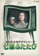 NHK少年ドラマシリーズ 七瀬ふたたび