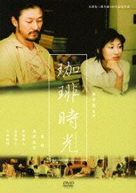 あの頃映画 松竹DVDコレクション 00's Collection::珈琲時光 [ 一青窈 ]
