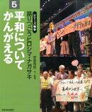 シリーズ戦争語りつごうヒロシマ・ナガサキ(5)